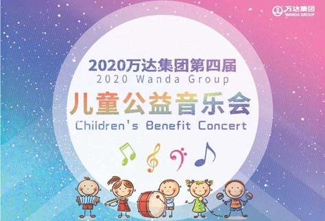 第四届万达儿童公益音乐会将唱响