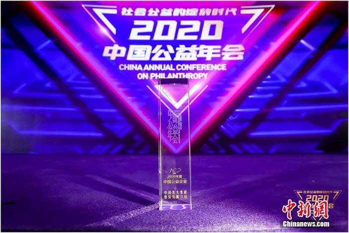 """美大控股集团荣膺""""2020年度中国公益企业"""""""