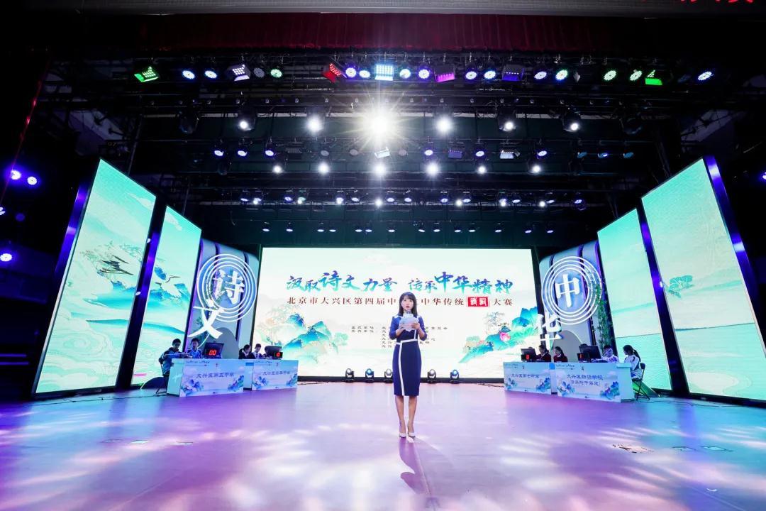 北京大兴:汲取诗文力量 传承中华精神 诗词大赛总决赛成功举办
