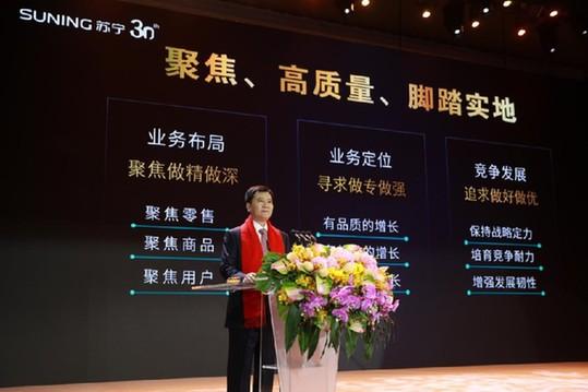 苏宁举行30周年公益庆生 张近东:感恩时代,服务社会