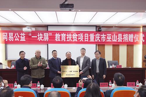 """网易公益""""一块屏""""走进重庆巫山 万名中小学生享受智慧教育成果"""