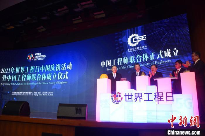 """庆祝""""世界工程日""""中国工程师联合体正式成立"""