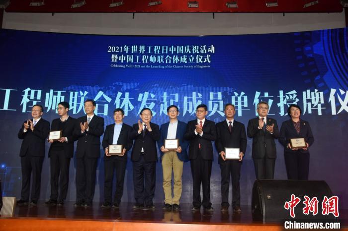 中国工程师联合体发起成员单位代表获授牌匾。 孙自法 摄