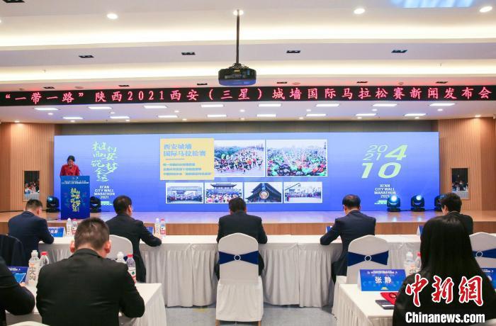 """西安城墙国际马拉松将启""""线上+线下""""助力""""十四运"""""""