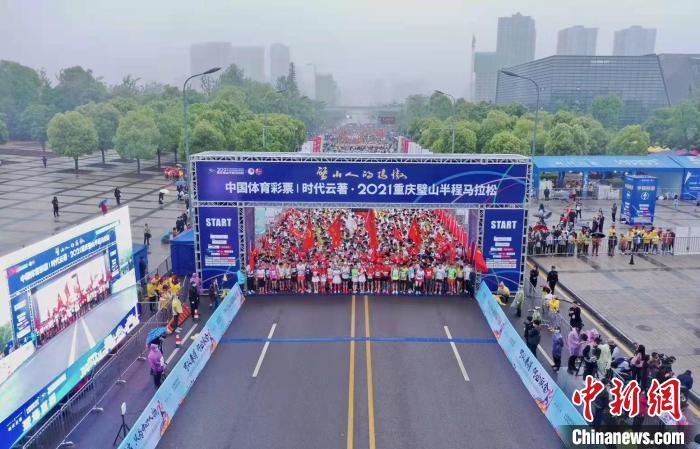 上万选手角逐2021重庆璧山半程马拉松