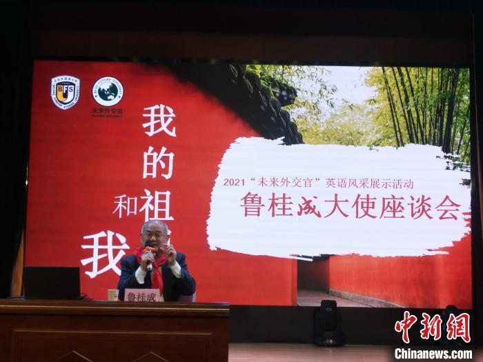 外交官与河南小学生话梦想 勉励学生做个追梦人