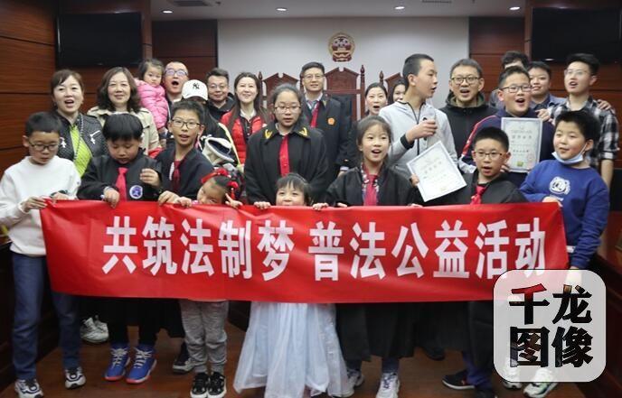 """北京31组家庭参加""""我是小法官"""" 模拟法庭公益活动"""