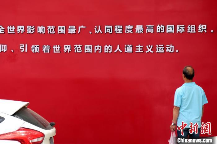 """""""红十字文化主题街区"""" 亮相西安"""